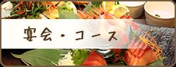 宴会・コース
